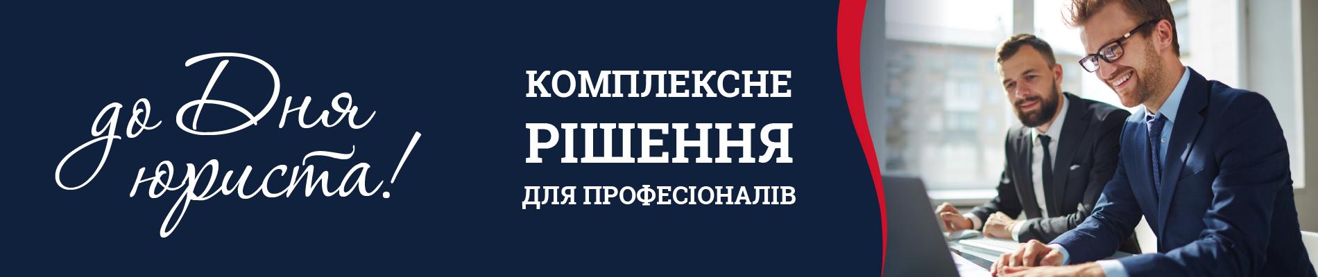 ligazakon_akciya_yurist